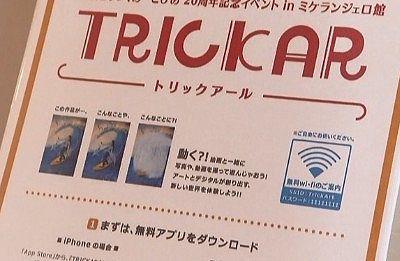 トリックアールnアプリ