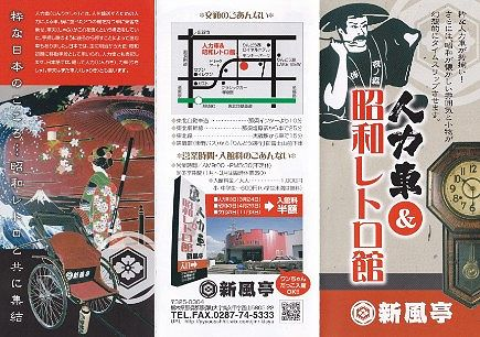 人力車&昭和レトロ館「新風亭」パンフレット1