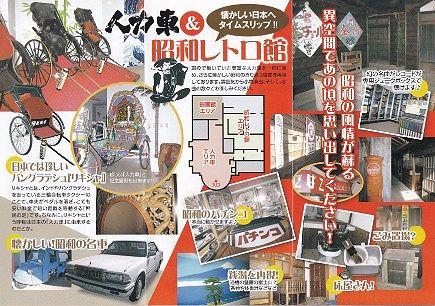 人力車&昭和レトロ館「新風亭」パンフレット2