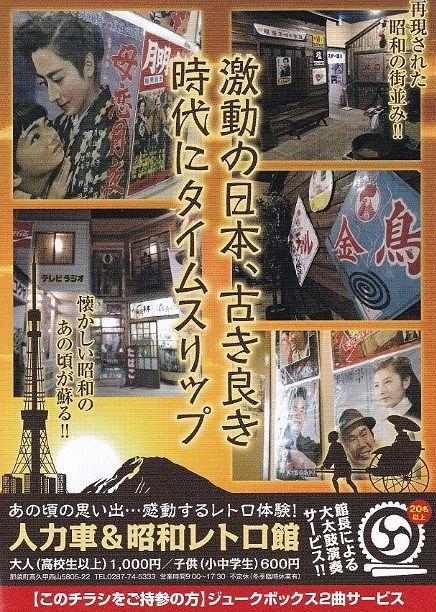 人力車&昭和レトロ館「新風亭」チラシ