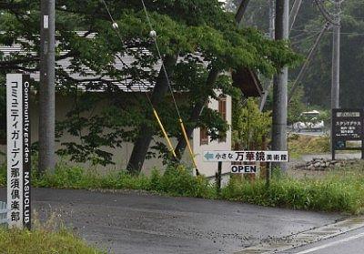 通り沿いにある小さな万華鏡美術館入口看板