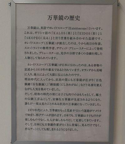 万華鏡の歴史