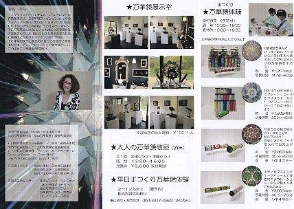 小さな万華鏡美術館パンフレット2