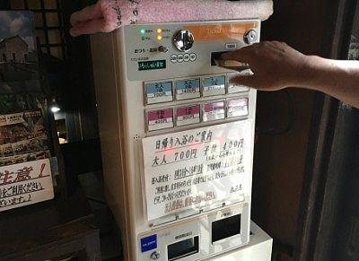 日帰り入浴券の券売機