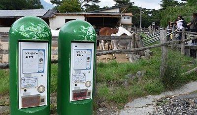馬ろロバのエサ自販機