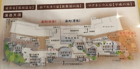 湯遊天国大浴場案内図