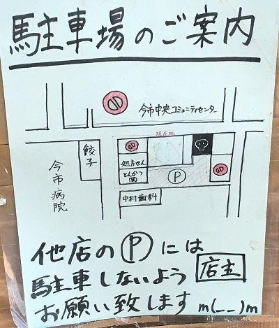 松月氷室本店駐車場