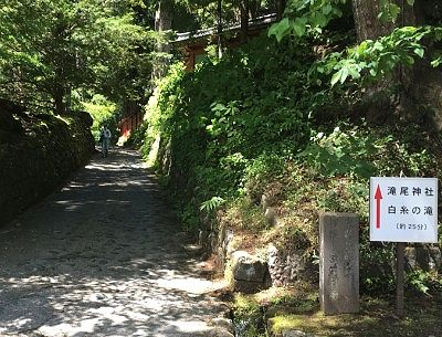 滝尾神社入口の参道