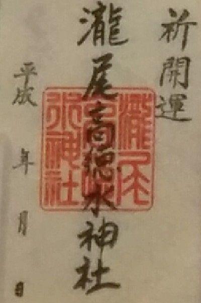 瀧尾光徳神社御朱印