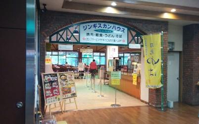 レストハウスのレストラン入口