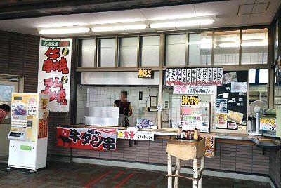 牛串などを売ってたレストハウスの売店