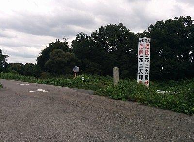 寺岡山元三大師の案内看板