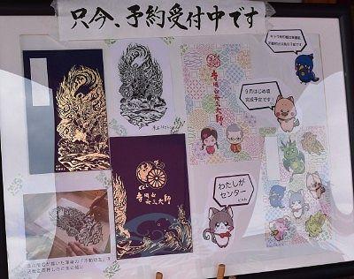 寺岡山元三大師の御朱印帳