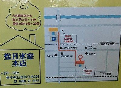 松月氷室大谷橋と本店との地図