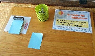 注文を書く整理券のメモ用紙