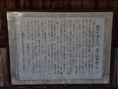 法雲寺の説明書き