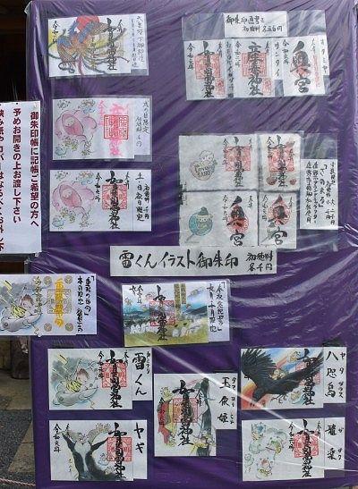 佐野賀茂別雷神社の御朱印の数々