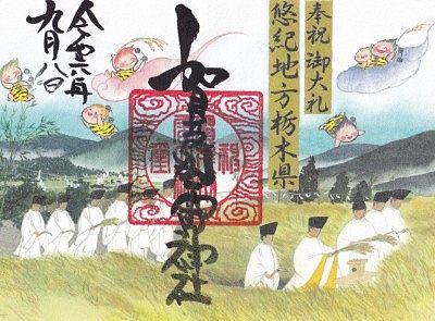 9月10月限定のアート御朱印
