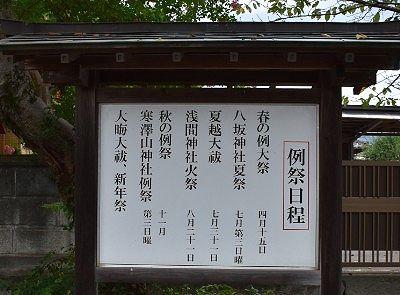 賀茂別雷神社例祭日程