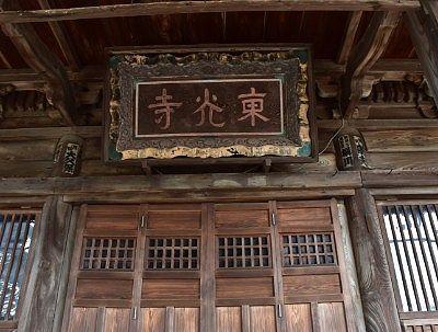 薬師堂に掲げられてた東光寺の額
