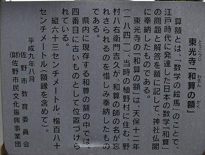 東光寺和算の額説明書き