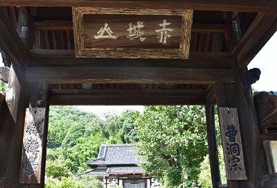 赤城山の山号のお寺