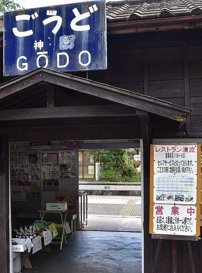 神戸駅入口
