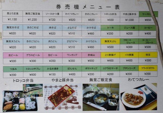 列車のレストラン清流のメニュー