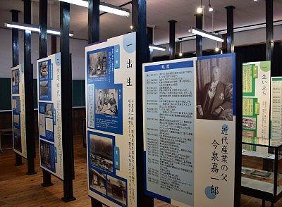 今泉嘉一郎さんの資料展示室