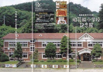 旧花輪小学校記念館パンフレット1