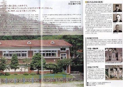 旧花輪小学校記念館パンフレット2