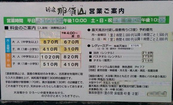 源泉那須山営業の案内