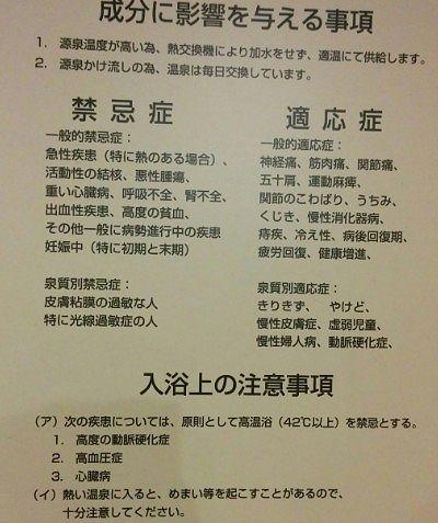 温泉成分分析書3