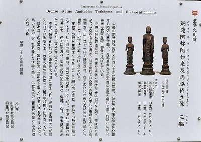 銅造阿弥陀如来及両脇侍立像についての説明書き