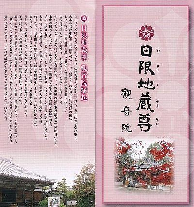 日限地蔵尊観音院パンフレット1