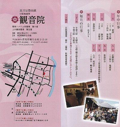 日限地蔵尊観音院パンフレット2