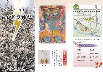 雷電神社パンフレット1