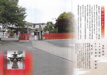 雷電神社パンフレット2