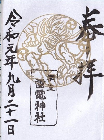桐生雷電神社御朱印