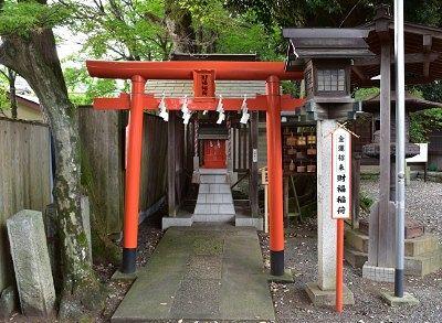 財福稲荷神社