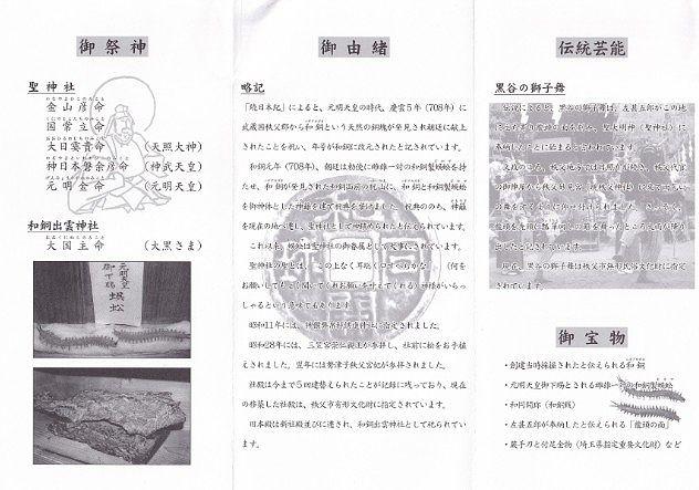 聖神社パンフレット1