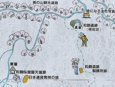和銅遺跡遊歩道マップ