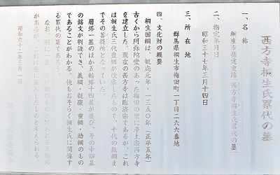 桐生氏累代の墓の説明書き