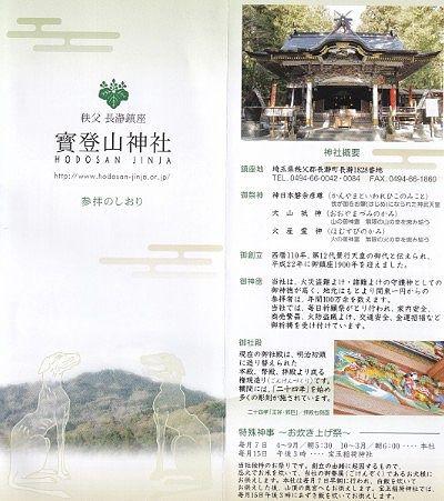 寳登山神社(宝登山神社)パンフレット1
