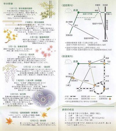 寳登山神社(宝登山神社)パンフレット2