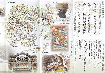 寳登山神社(宝登山神社)パンフレット3