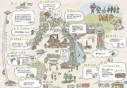寳登山神社(宝登山神社)パンフレット5