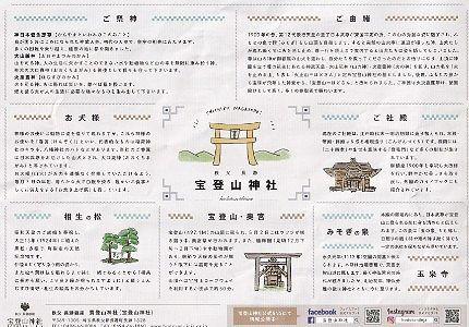 寳登山神社(宝登山神社)パンフレット6