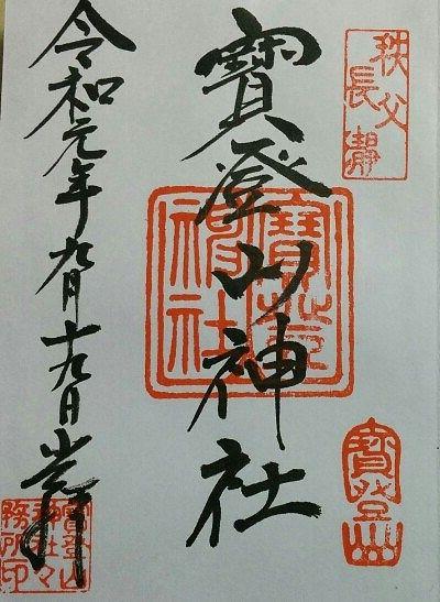 寳登山神社(宝登山神社)奥宮御朱印