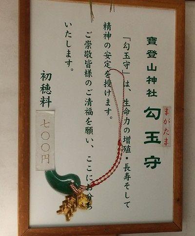 寳登山神社(宝登山神社)勾玉守